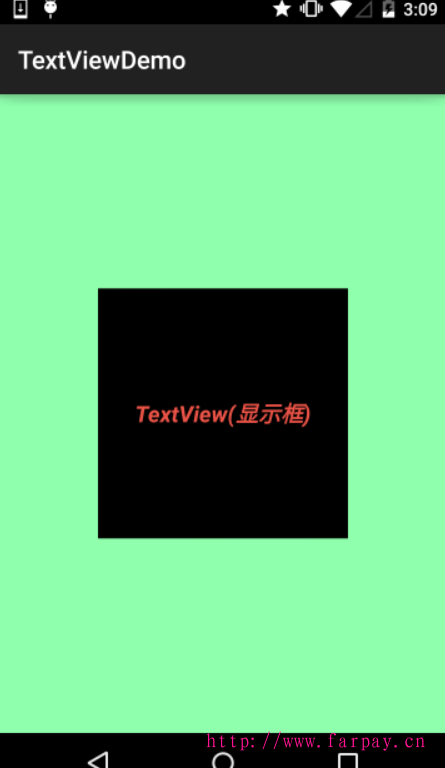 [Android开发]TextView(文本框)详解